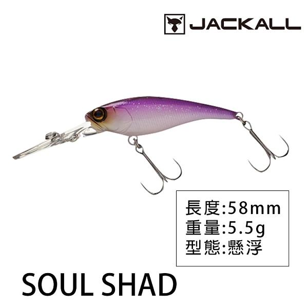 漁拓釣具 JACKALL SOUL SHAD 58SP [硬餌]