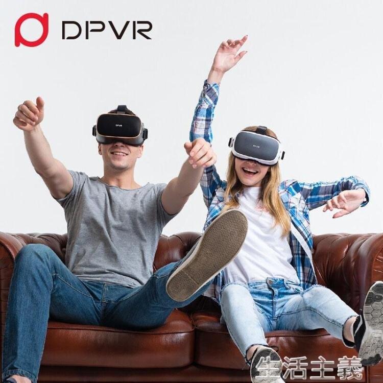 VR眼鏡 大朋VR P1 VR一體機4K高清vr電影 vr體感游戲VR眼鏡 MKS尚品衣櫥 雙11