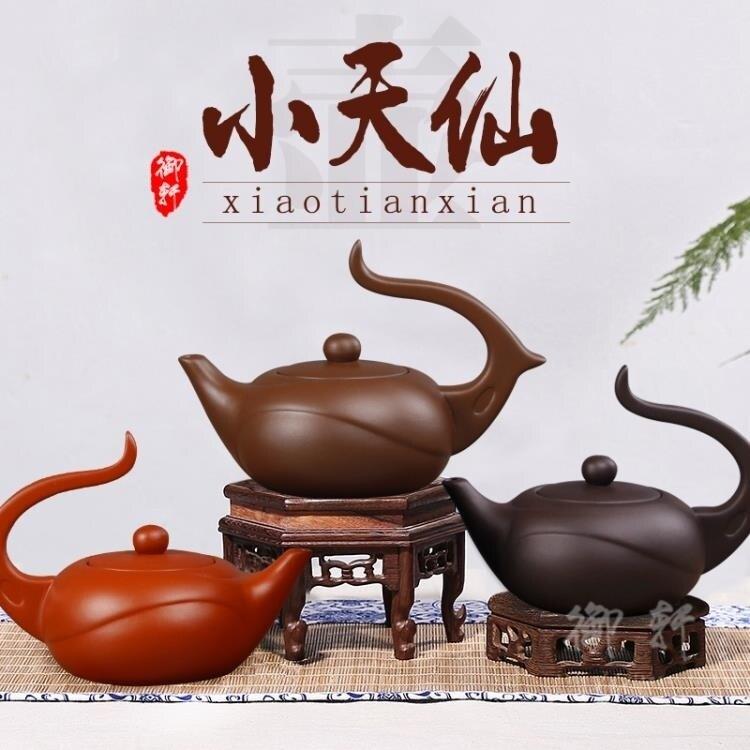 宜興紫砂壺名家純手工茶壺茶具套裝朱泥現代藝術小天仙壺