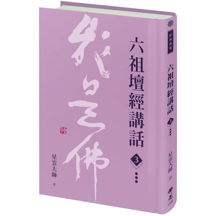 六祖壇經講話(3)
