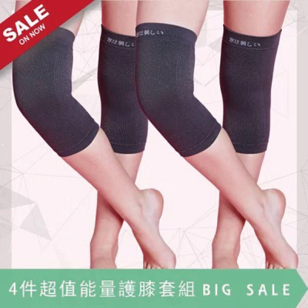 【買1送1】京美-能量竹炭銀纖維護膝