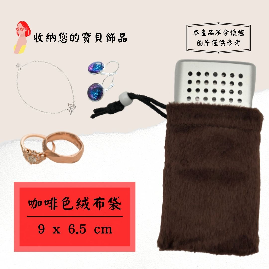 買大送小 超值組合 TAIWAN國旗迷彩絨布袋 + 咖啡色絨布袋 高質感束口袋 禮物袋  飾品收納袋 珠寶袋 首飾袋