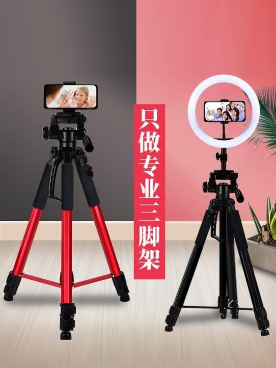 三角支架 手機直播支架三腳架帶補光燈神器三角穩定器相機攝影自拍拍照