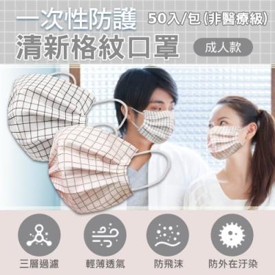 日系清新格紋 拋棄式成人口罩 50入/包