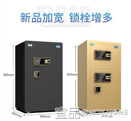 保險櫃家用小型80cm 1米高雙門大型辦公防盜全鋼指紋密碼保險箱全能公用固定式入牆 免運