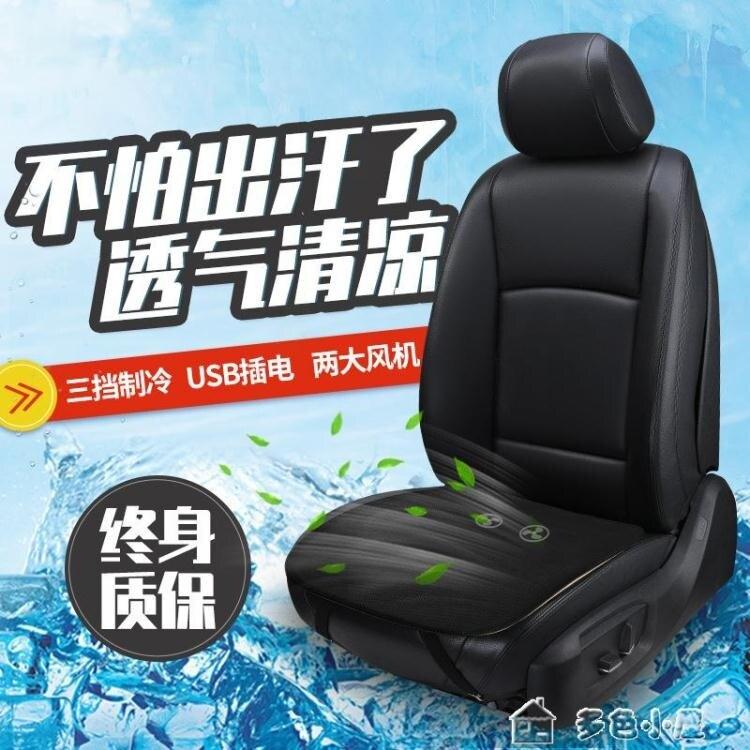 汽車坐墊夏季汽車吹風坐墊辦公室家用USB車載座椅涼墊空調制冷通風單座墊