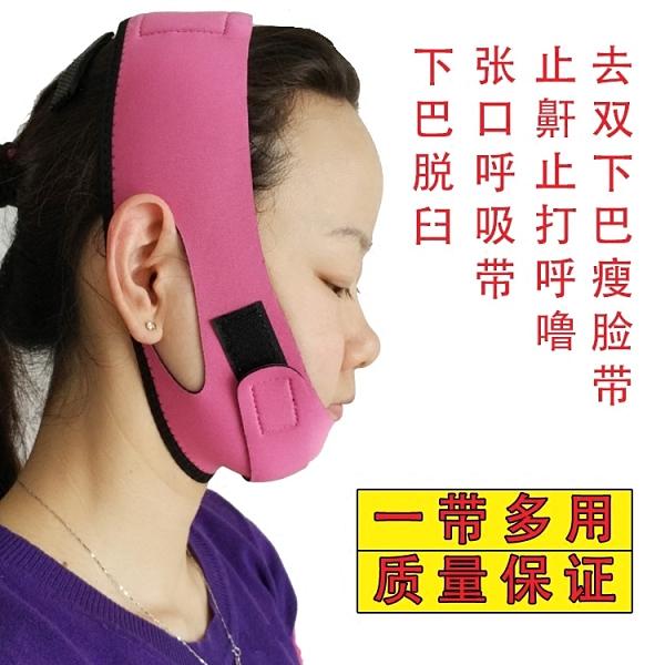 止鼾帶 防止打呼嚕矯正張嘴口呼吸下巴下顎額脫臼固定拖帶止鼾帶止鼾酣器 維多原創