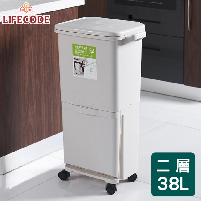 lifecode高腳附輪分類垃圾桶(38l)