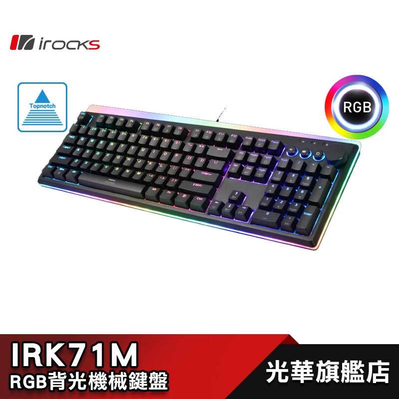 i-rocks艾芮克 K71M RGB 機械 OUTEMU軸 鍵盤 IRK71M irocks【全新公司貨】