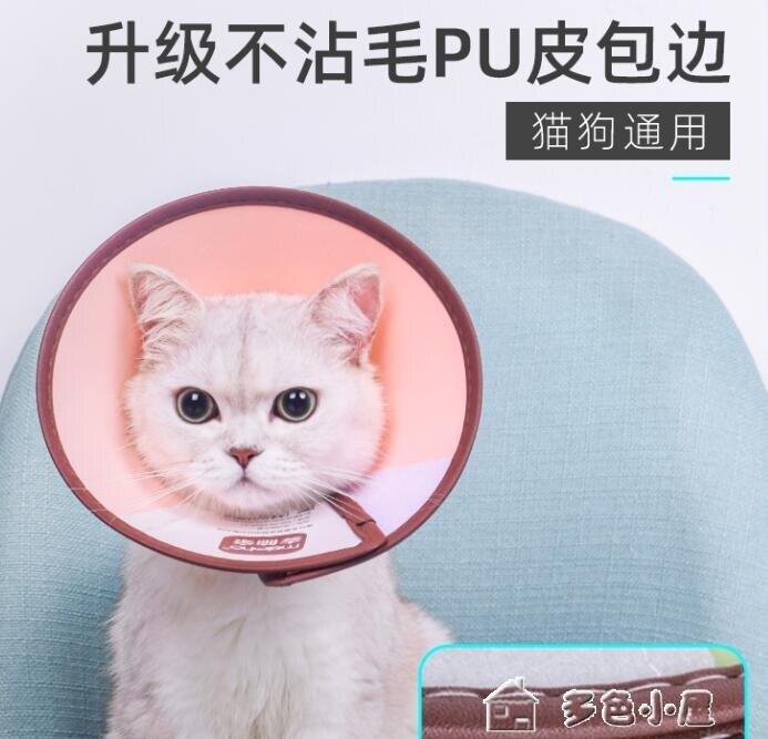 寵物頭套伊麗莎白圈貓頭套頭罩貓咪防舔防咬寵物狗狗伊莉莎白恥辱圈項圈