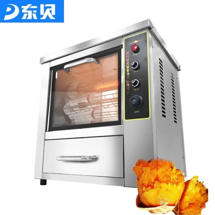 【快速出貨】烤箱東貝烤地瓜機商用全自動烤紅薯爐子街頭烤土豆玉米山芋機器烤箱創時代3C 交換禮物 送禮