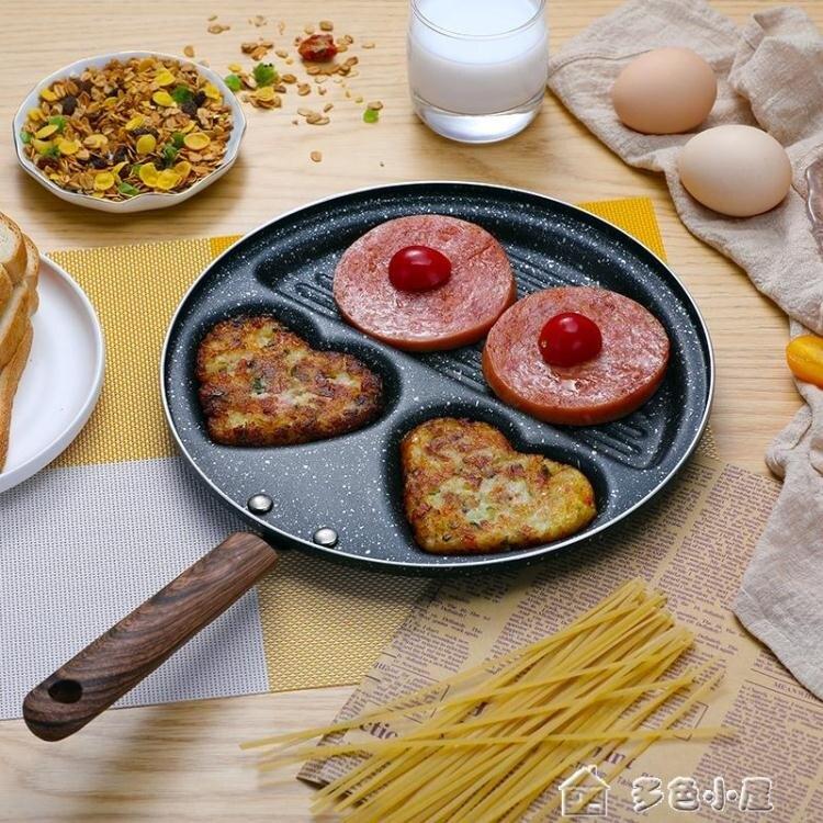 煎蛋鍋煎雞蛋鍋蛋餃鍋不沾平底家用煎蛋鍋早餐煎餅鍋四孔愛心煎蛋神器