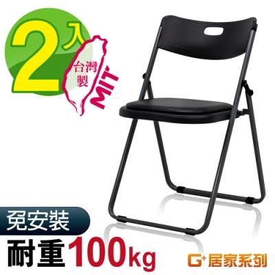 G+居家 MIT 紓壓輕巧合椅 2入組-附椅墊(折疊椅/餐椅/塑鋼椅/會議椅/外出露營)