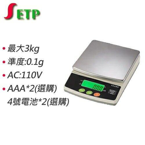 松展 3kg電子磅秤 MP101-3 原價 1575 ▼現省$ 285