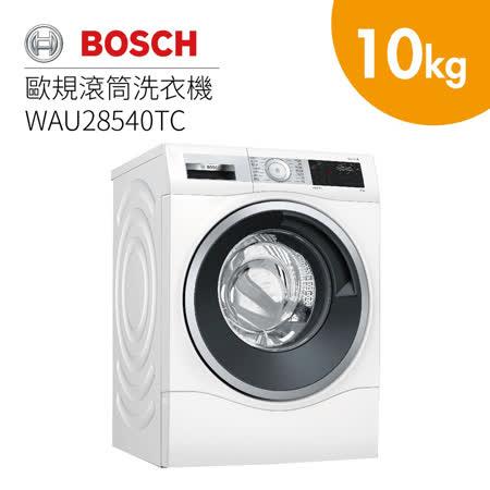 【含基本安裝】BOSCH 博世 10公斤 歐規滾筒洗衣機 WAU28540TC