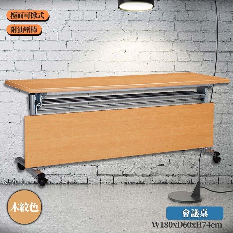多種樣式〞檯面可掀式會議桌-木紋色 373-2 長桌 活動桌 摺疊桌 折疊桌 辦公桌 洽談桌 工作桌