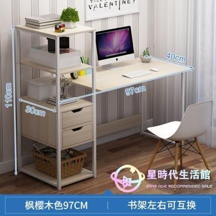 書桌 電腦書桌書架組合一體台式桌簡約租房家用學生辦公桌臥室簡易桌子