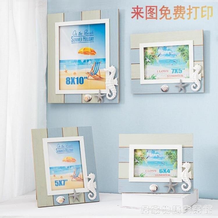 地中海風格相框擺台相架創意桌面擺件木質5寸6寸7寸10寸加洗照片