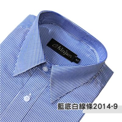 chinjun抗皺襯衫-藍底白條紋(2014-9)-長袖 男裝