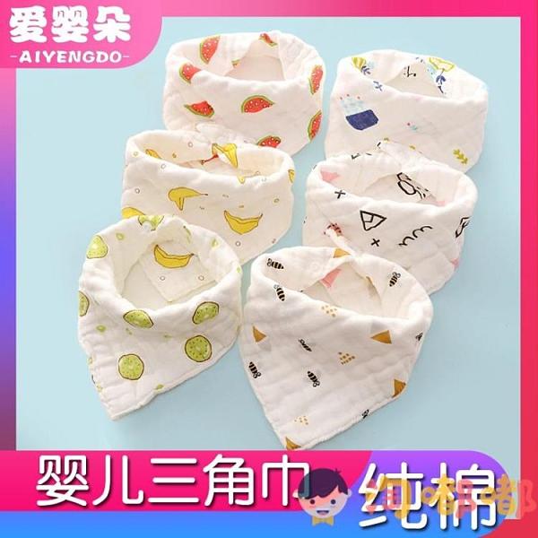 3條裝 三角巾純棉嬰兒口水巾新生寶寶圍巾圍脖紗布【淘嘟嘟】