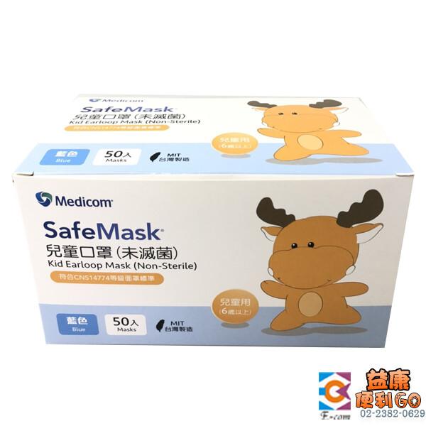 麥迪康 medicom mask 兒童口罩 藍色 台灣製造mit