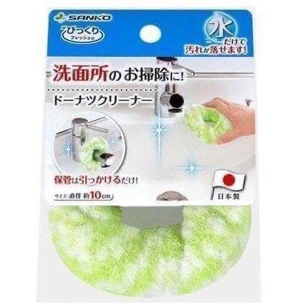 【日本製 甜甜圈刷 】日本製 三幸 SANKO 洗手台 甜甜圈刷 直徑約10cm