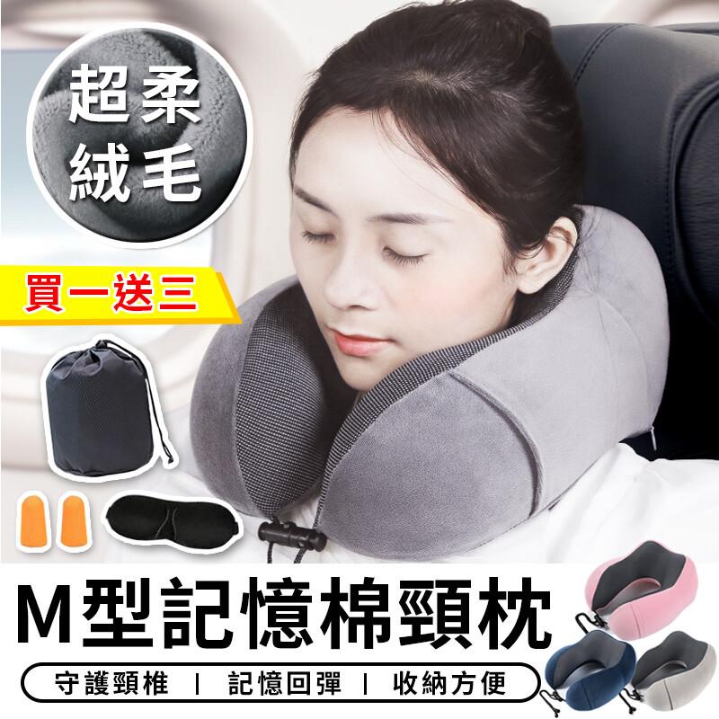 台灣現貨 a044 買一送三 m型記憶棉頸枕 記憶枕 u型枕 飛機枕 star candy