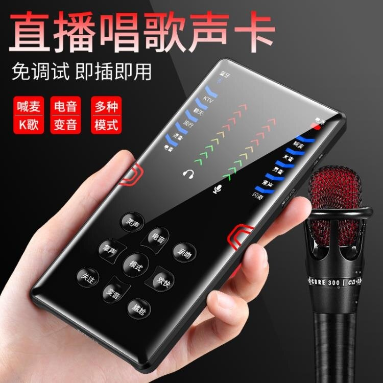 變聲器 快手抖音網紅游戲主播聲卡唱歌手機專用直播錄音設備K歌跑調神器變聲器外置全套