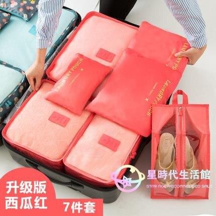 收納袋 旅行行李箱衣物衣服旅游分裝內衣收納打包整理便攜套裝