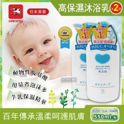 2瓶超值組 日本牛乳石鹼-植物性高保濕沐浴乳 550ml/瓶