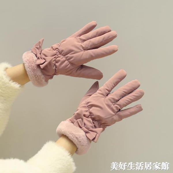 韓版學生女秋冬季騎車用羽絨棉加厚防寒可愛冬天觸屏手套加絨保暖 美好生活