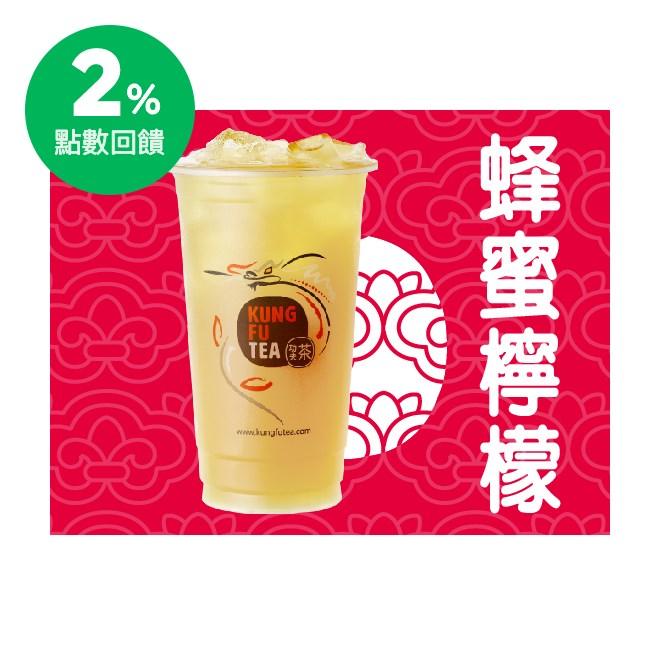北部【頂呱呱功夫茶】蜂蜜檸檬(限定門市兌換)