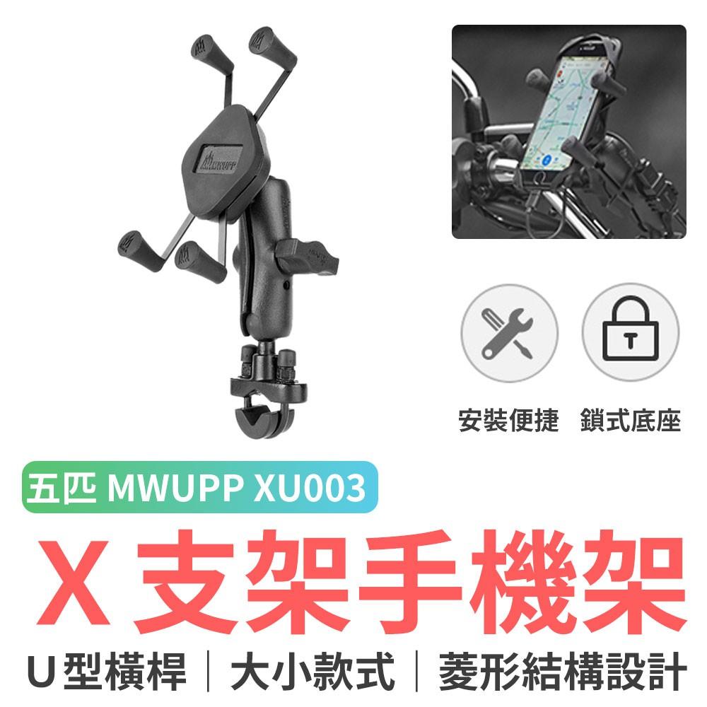 五匹 MWUPP X支架U型橫桿底座手機車架 機車 單車 手機架 自行車架 摩托車架 手機支架 導航架 後照鏡款