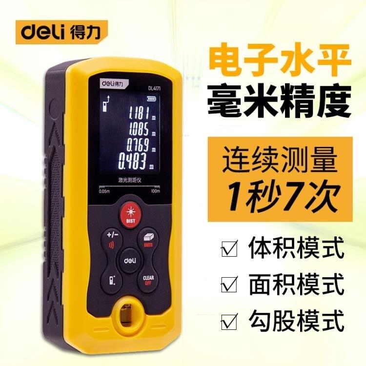 測距儀 得力激光測距儀高精度紅外線測量儀激光測距筆手持試電子尺激光尺