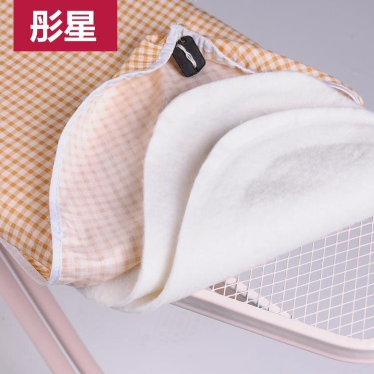 燙衣板布套 燙衣板換洗布套家用熨衣板布罩燙臺耐高溫布全棉布不褪色
