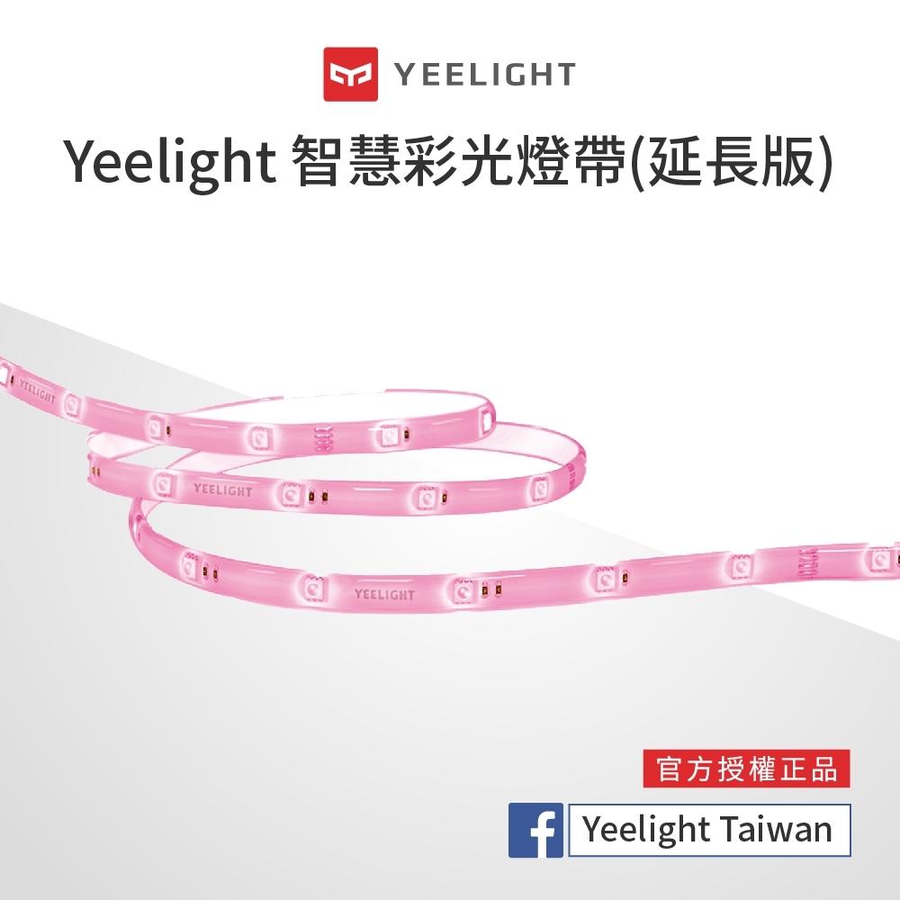Yeelight 智能彩光燈帶