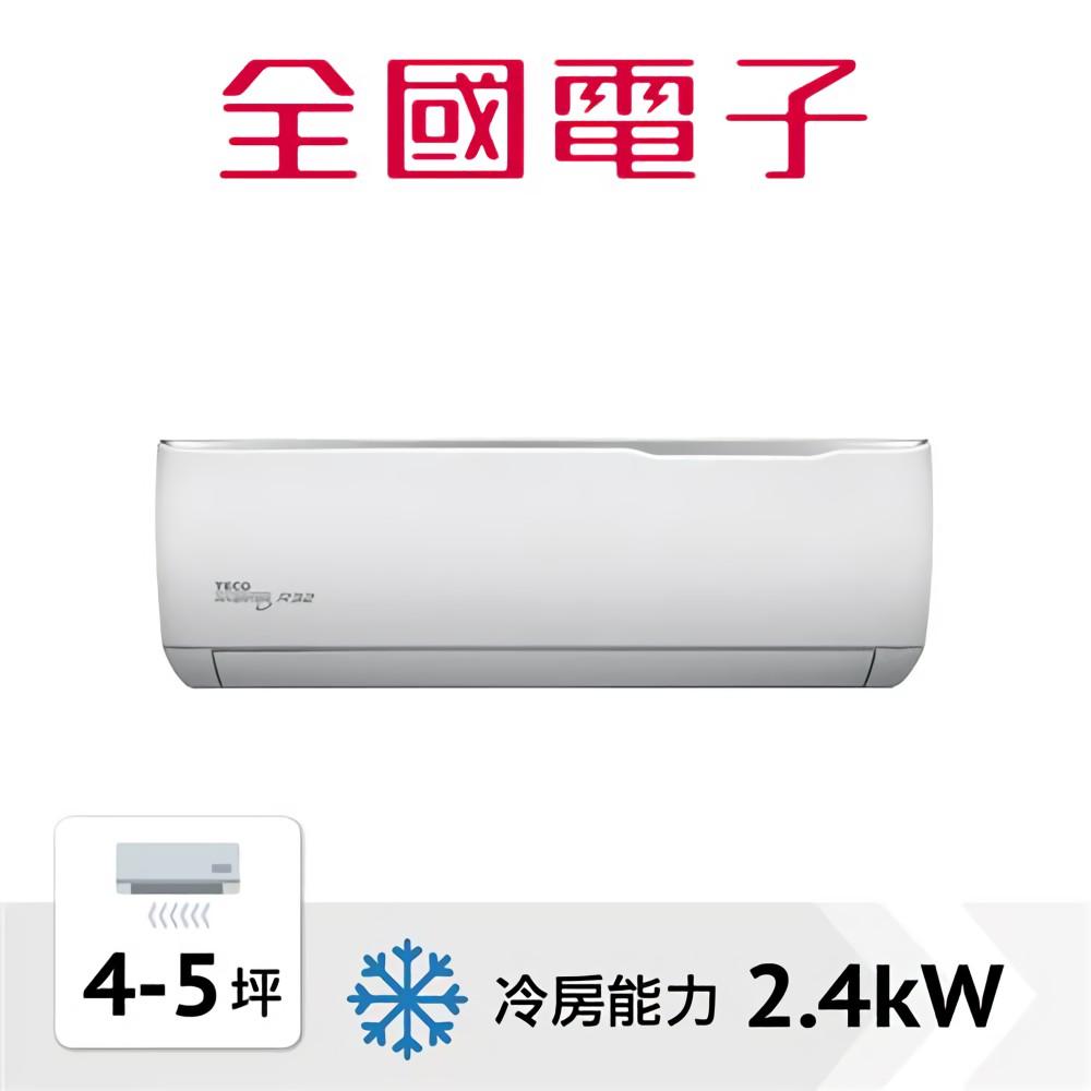 TECO東元 R32一級變頻空調(冷專) MA22IC-GA1【全國電子】