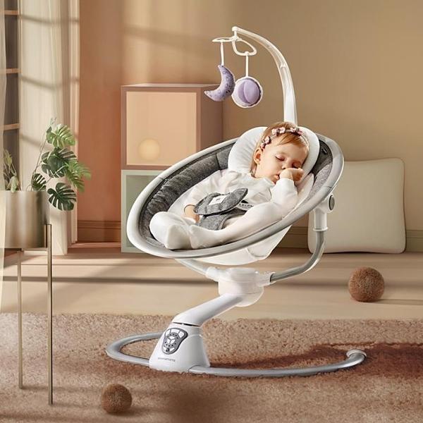 嬰兒搖椅哄娃神器嬰兒搖搖椅安撫椅電動寶寶搖籃床兒童帶娃哄睡覺-完美-完美