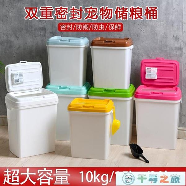 超大容量密封零食防潮狗糧桶貓糧桶寵物儲糧桶【千尋之旅】
