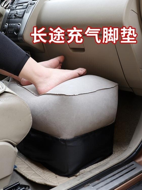 充氣腳墊 充氣腳墊足踏長途飛機高鐵坐汽車出國旅游旅行腿飛行放腳睡覺神器