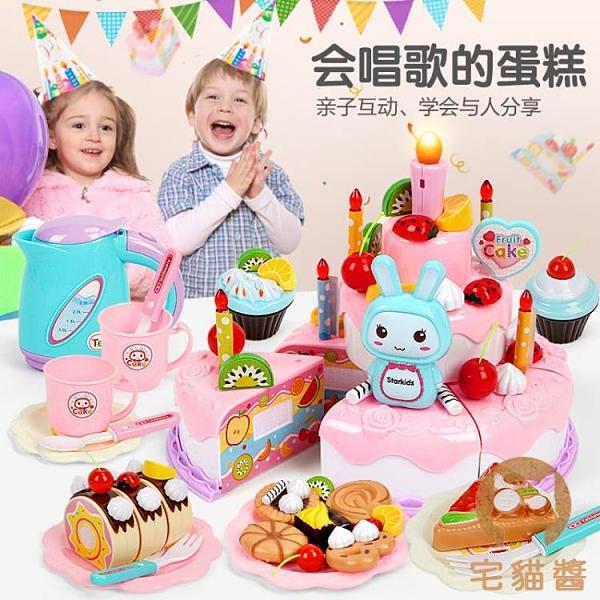 家家酒切蛋糕兒童玩具寶寶仿真切切樂生日女孩套裝【宅貓醬】