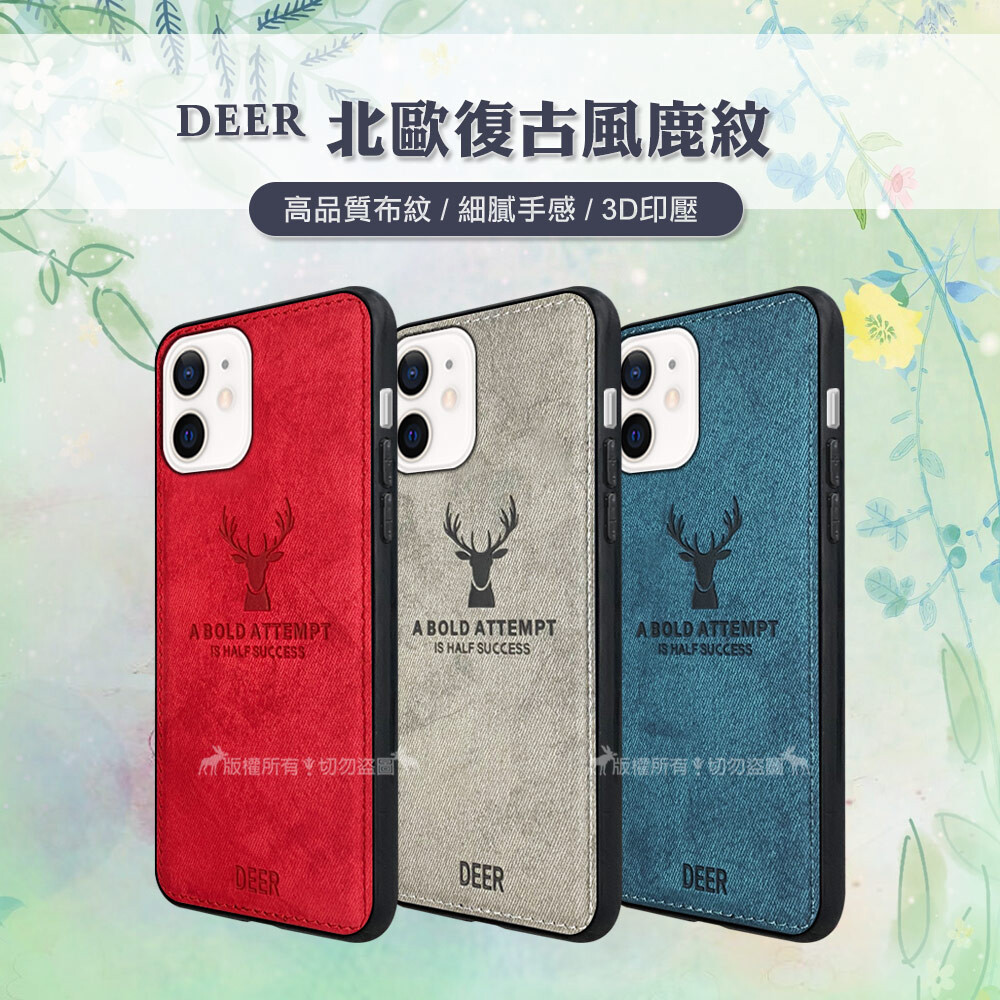 deeriphone 12 mini 5.4吋 北歐復古風 鹿紋手機殼 保護殼 有吊飾孔
