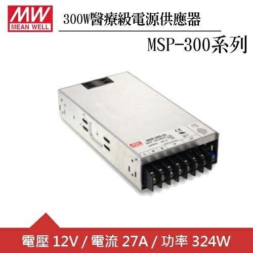 MW明緯 MSP-300-12 單組12V輸出醫療級電源供應器(300W)