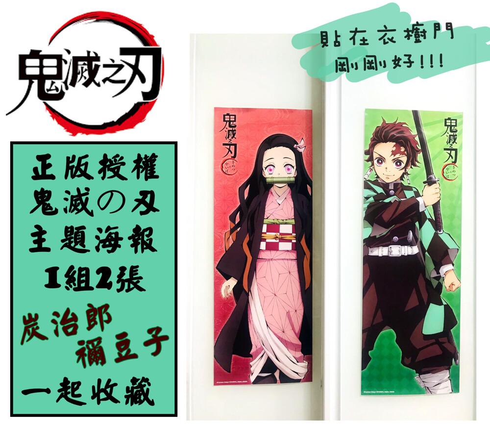 正版鬼滅之刃炭志郎/彌豆子海報-2張組