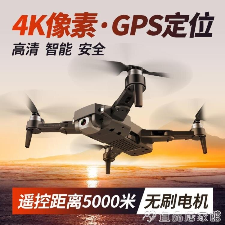 無人機 無刷專業無人機4K高清航拍器5000米雲臺四軸智能遙控飛行機器玩具