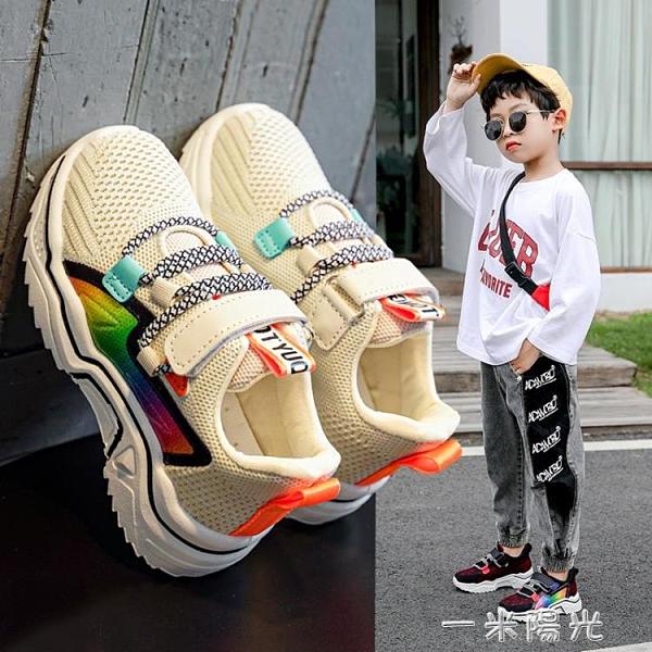 男童鞋子2020秋季新款透氣網面鞋兒童運動鞋男孩中大童休閒女童鞋  一米陽光
