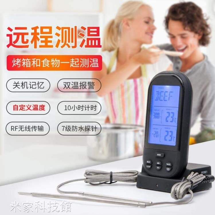 【快速出貨】食品溫度計無線商用報警烤箱溫度計廚房水溫油溫家用電子液體食品烘焙測溫儀創時代3C 交換禮物 送禮