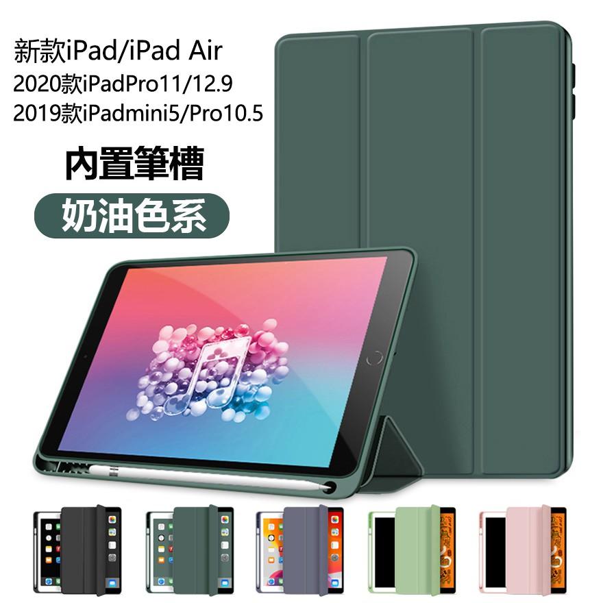 iPad保護殼 純色帶筆槽 Air 3 10.5 10.2 Pro11 12.9 2020 mini5 暗夜綠矽膠皮套