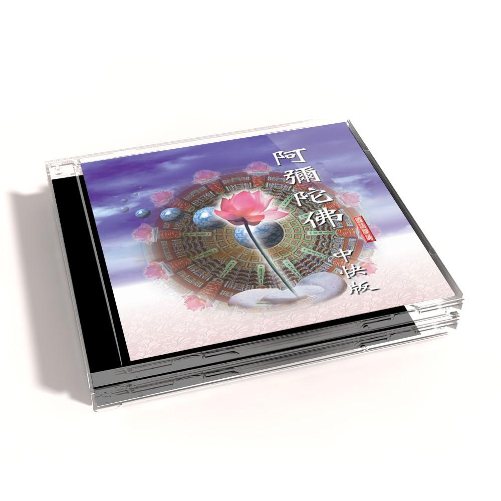 【新韻傳音】阿彌陀佛(中快版) 佛教國語課誦CD -日道法師恭誦 MSPCD-88024