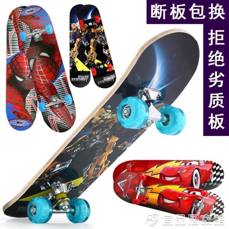 滑板 新款滑板特價初學板80專業磨砂板兒童四輪閃光滑板車雙翹楓木板面